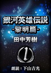 銀河英雄伝説-1-黎明篇(著:田中芳樹/朗読:下山吉光)