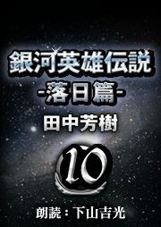 銀河英雄伝説-10-落日篇(著:田中芳樹/朗読:下山吉光)