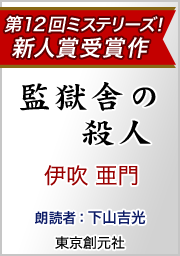 監獄舎の殺人(著:伊吹亜門/朗読:下山吉光)