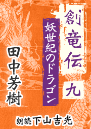 創竜伝9 妖世紀のドラゴン(著:田中芳樹/朗読:下山吉光)