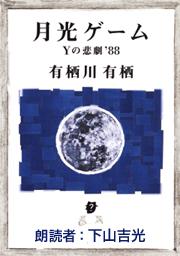 月光ゲーム Yの悲劇'88(著:有栖川有栖/朗読:下山吉光)