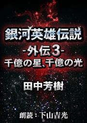 銀河英雄伝説外伝-3-千億の星、千億の光(著:田中芳樹/朗読:下山吉光)
