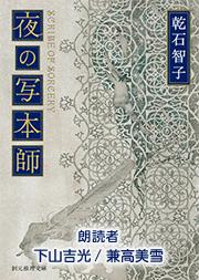 夜の写本師(著:乾石智子/朗読:下山吉光)