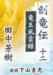創竜伝12 竜王風雲録(著:田中芳樹/朗読:下山吉光)