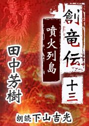 創竜伝13 噴火列島(著:田中芳樹/朗読:下山吉光)