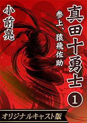 真田十勇士1 参上、猿飛佐助(著:小前亮/朗読:下山吉光)