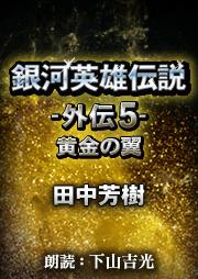 銀河英雄伝説外伝-5-黄金の翼(著:田中芳樹/朗読:下山吉光)