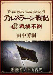 アルスラーン戦記15 戦旗不倒(著:田中芳樹/朗読:下山吉光)