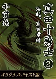 真田十勇士2 決起、真田幸村(著:小前亮/朗読:下山吉光)