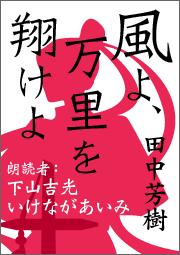 風よ、万里を翔けよ(著:田中芳樹/朗読:下山吉光)