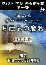 月蝕島の魔物(著:田中芳樹/朗読:下山吉光)