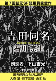 吉田同名(著:石川宗生/朗読:下山吉光)