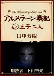 アルスラーン戦記2 王子二人(著:田中芳樹/朗読:下山吉光)