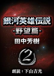 銀河英雄伝説-2-野望篇(著:田中芳樹/朗読:下山吉光)