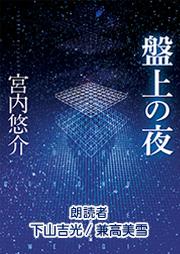 盤上の夜(著:宮内悠介/朗読:下山吉光)
