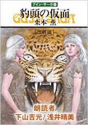 グイン・サーガ(1)豹頭の仮面 (著:栗本薫/朗読:下山吉光)