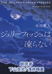 ジェリーフィッシュは凍らない(著:市川憂人/朗読:下山吉光)