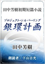 銀環計画(著:田中芳樹/朗読:下山吉光)