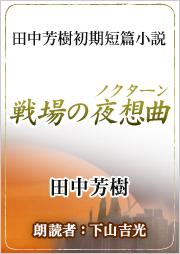戦場の夜想曲(著:田中芳樹/朗読:下山吉光)
