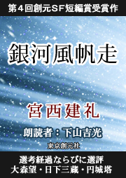 銀河風帆走(著:宮西建礼/朗読:下山吉光)