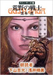 グイン・サーガ(2)荒野の戦士(著:栗本薫/朗読:下山吉光)