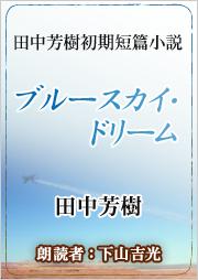 ブルースカイ・ドリーム(著:田中芳樹/朗読:下山吉光)