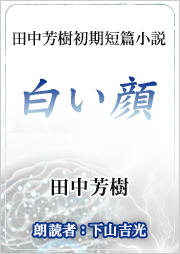 白い顔(著:田中芳樹/朗読:下山吉光)