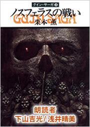 グイン・サーガ(3)ノスフェラスの戦い(著:栗本薫/朗読:下山吉光)