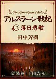 アルスラーン戦記3 落日悲歌(著:田中芳樹/朗読:下山吉光)
