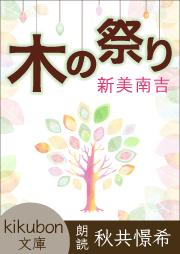 秋共憬希朗読一覧 | 耳で聴く本(きく本) kikubon(キクボン)