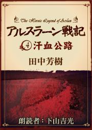 アルスラーン戦記4 汗血公路(著:田中芳樹/朗読:下山吉光)