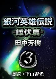 銀河英雄伝説-3-雌伏篇(著:田中芳樹/朗読:下山吉光)
