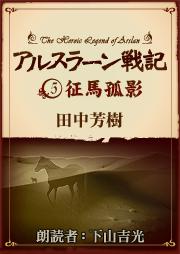 アルスラーン戦記5 征馬孤影(著:田中芳樹/朗読:下山吉光)