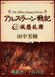 アルスラーン戦記6 風塵乱舞(著:田中芳樹/朗読:下山吉光)