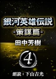 銀河英雄伝説-4-策謀篇(著:田中芳樹/朗読:下山吉光)