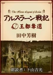 アルスラーン戦記7 王都奪還(著:田中芳樹/朗読:下山吉光)