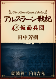 アルスラーン戦記8 仮面兵団(著:田中芳樹/朗読:下山吉光)