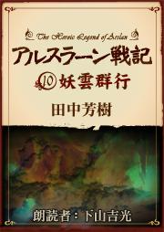 アルスラーン戦記10 妖雲群行(著:田中芳樹/朗読:下山吉光)