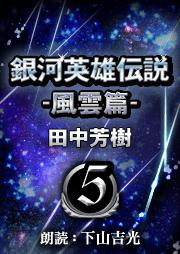銀河英雄伝説-5-風雲篇(著:田中芳樹/朗読:下山吉光)