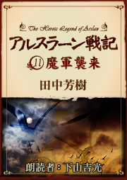 アルスラーン戦記11 魔軍襲来(著:田中芳樹/朗読:下山吉光)