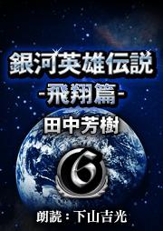 銀河英雄伝説-6-飛翔篇(著:田中芳樹/朗読:下山吉光)