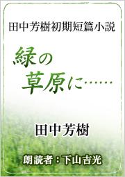 緑の草原に……(著:田中芳樹/朗読:下山吉光)