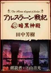 アルスラーン戦記12 暗黒神殿(著:田中芳樹/朗読:下山吉光)