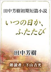 いつの日か、ふたたび(著:田中芳樹/朗読:下山吉光)