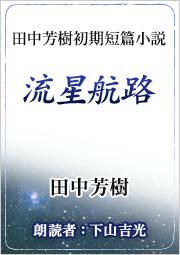 流星航路(著:田中芳樹/朗読:下山吉光)