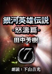 銀河英雄伝説-7-怒濤篇(著:田中芳樹/朗読:下山吉光)