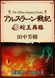 アルスラーン戦記13 蛇王再臨(著:田中芳樹/朗読:下山吉光)