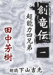 創竜伝1 超能力四兄弟(著:田中芳樹/朗読:下山吉光)