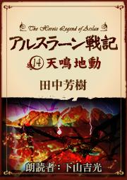 アルスラーン戦記14 天鳴地動(著:田中芳樹/朗読:下山吉光)