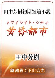 トワイライト・シティ-黄昏都市-(著:田中芳樹/朗読:下山吉光)